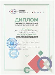 Диплом участника конкурса Лучший социальный проект года 2017