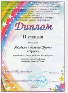 Диплом Восходящие звезды Приангарья 2019