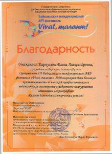 Благодарность руководителю Академии Vivat, талант! 2020