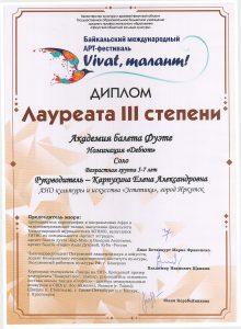 Диплом ЛАУРЕАТА III степени за сольное выступление Международный Арт-фестиваль Vivat, талант! 2020