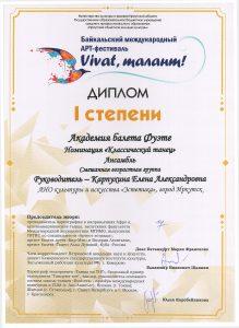Диплом I степени Ансамбль Международный Арт-фестиваль Vivat, талант! 2020