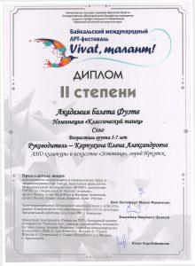Диплом II степени за сольное выступление  Международный Арт-фестиваль Vivat, талант! 2020