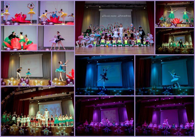 Авторский балет в исполнении учеников Академии балета Фуэте. Отчетный концерт 2019