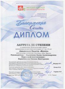 Диплом ЛАУРЕАТА III степени Международная Ассамблея искусств Байкальская Сюита 2020 (Ансамбль)