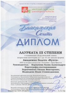 Диплом ЛАУРЕАТА III степени Международная Ассамблея искусств Байкальская Сюита 2020