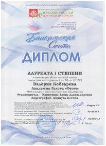 Диплом ЛАУРЕАТА I степени за сольное выступление Международная Ассамблея искусств Байкальская Сюита 2020