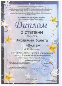 Диплом I степени Всероссийский фестиваль-конкурс Восходящие звезды Приангарья 2020 (Ансамбль)