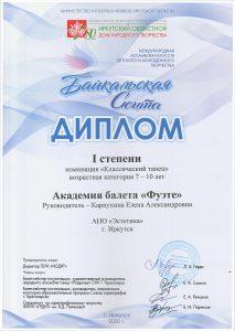 Диплом 1 степени Байкальская сюита Финал 2020 (трио)