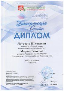 Диплом ЛАУРЕАТА III степени Байкальская сюита Финал 2020 (сольный номер)