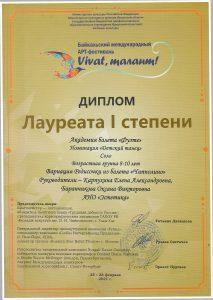 Диплом ЛАУРЕАТА I степени Виват талант 2021 (сольный номер)