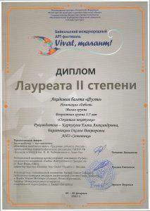 Диплом ЛАУРЕАТА II степени Виват талант 2021 (ансамбль)