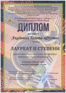 Диплом ЛАУРЕАТА II степени Восходящие Звезды Приангарья 2021 (ансамбль)