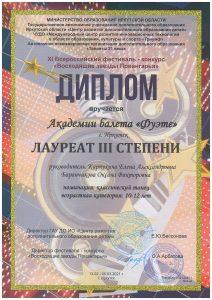 Диплом ЛАУРЕАТА III степени Восходящие Звезды Приангарья 2021 (дуэт)