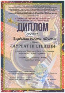 Диплом ЛАУРЕАТА III степени Восходящие Звезды Приангарья 2021 (ансамбль)