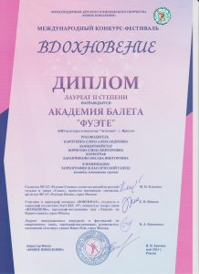 Диплом ЛАУРЕАТА II степени Вдохновение 2021, г. Уфа