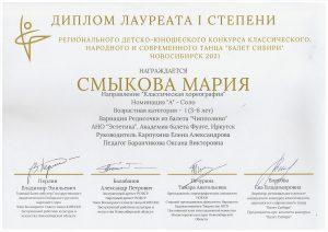 Диплом ЛАУРЕАТА I степени Балет Сибири 2021, г. Новосибирск (сольный номер)