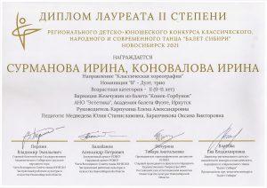Диплом ЛАУРЕАТА II степени Балет Сибири 2021, г. Новосибирск (дуэт)