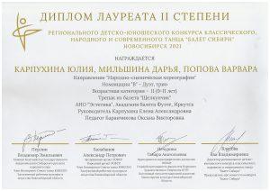 Диплом ЛАУРЕАТА II степени Балет Сибири 2021, г. Новосибирск (трио)