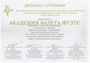 Диплом I степени Балет Сибири 2021, г. Новосибирск (малые формы)