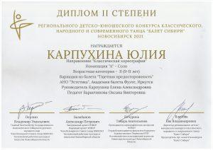 Диплом II степени Балет Сибири 2021, г. Новосибирск (сольный номер)