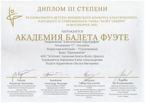 Диплом III степени Балет Сибири 2021, г. Новосибирск (ансамбль)