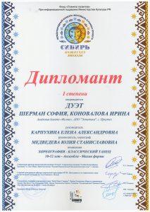Диплом 1 степени Сибирь Зажигает Звезды 2021,  г. Набережные Челны (дуэт)