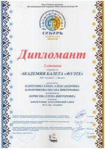 Диплом 1 степени Сибирь Зажигает Звезды 2021,  г. Набережные Челны (малые формы)
