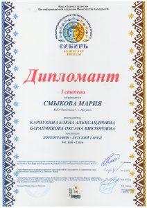 Диплом 1 степени Сибирь Зажигает Звезды 2021,  г. Набережные Челны (соло)