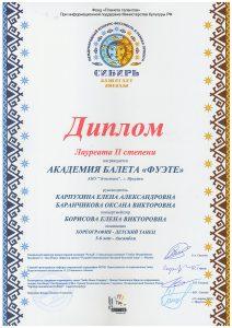 Диплом ЛАУРЕАТА II степени Сибирь Зажигает Звезды 2021,  г. Набережные Челны (ансамбль)