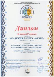 Диплом ЛАУРЕАТА III степени Сибирь Зажигает Звезды 2021,  г. Набережные Челны (ансамбль)