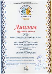Диплом ЛАУРЕАТА III степени Сибирь Зажигает Звезды 2021,  г. Набережные Челны (дуэт)
