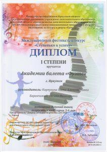 Диплом 1 степени Ступеньки к успеху 2021 (ансамбль)