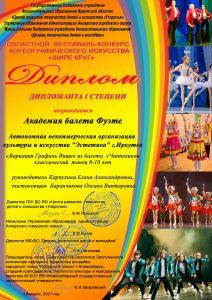 Диплом 1 степени Шире Круг 2021, г. Ангарск (дуэт)