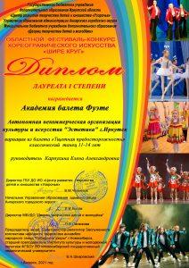 Диплом ЛАУРЕАТА I степени Шире Круг 2021, г. Ангарск (дуэт)