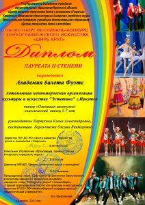 Диплом ЛАУРЕАТА II степени Шире Круг 2021, г. Ангарск (ансамбль)