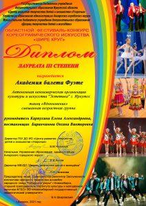 Диплом ЛАУРЕАТА III степени Шире Круг 2021, г. Ангарск (ансамбль)