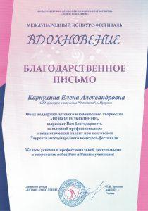 Благодарность от Фонда Новое Поколение, г. Москва