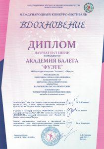 Диплом ЛАУРЕАТА II степени Вдохновение 2021, г. Москва